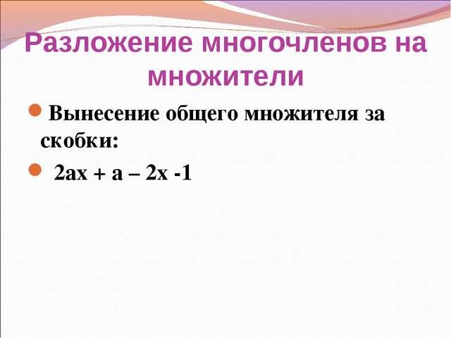 Вынесение общего множителя за скобки: 2ах + а – 2х -1 Разложение многочленов...