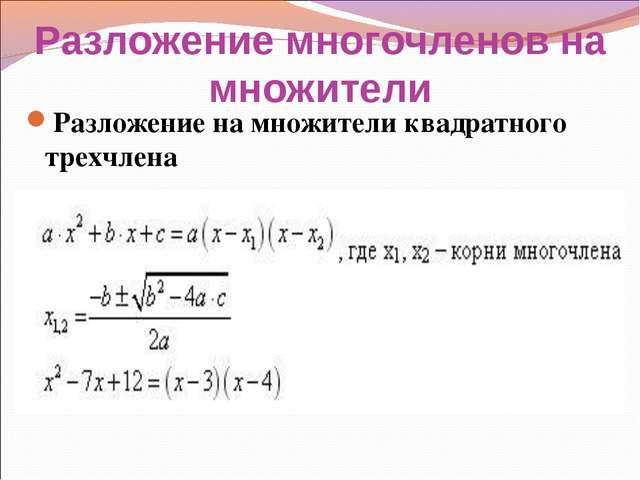 Разложение на множители квадратного трехчлена Разложение многочленов на множи...