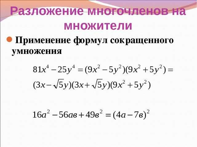Применение формул сокращенного умножения Разложение многочленов на множители