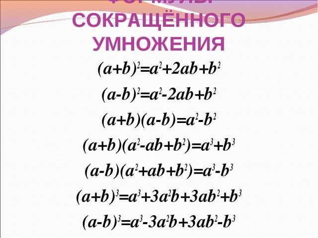 ФОРМУЛЫ СОКРАЩЁННОГО УМНОЖЕНИЯ (a+b)2=a2+2ab+b2 (a-b)2=a2-2ab+b2 (a+b)(a-b)=a...