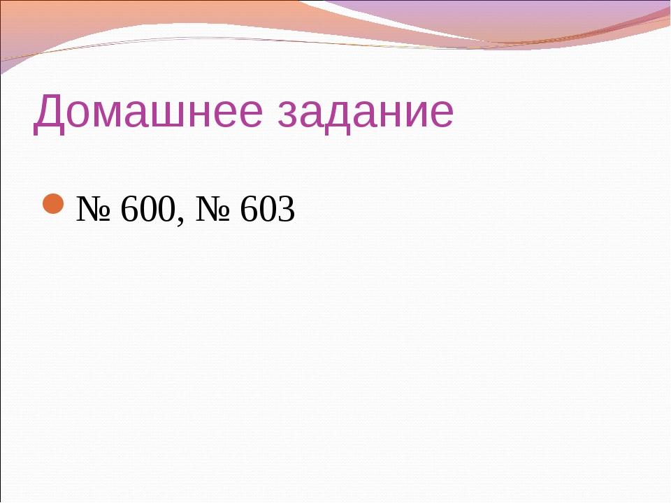 Домашнее задание № 600, № 603