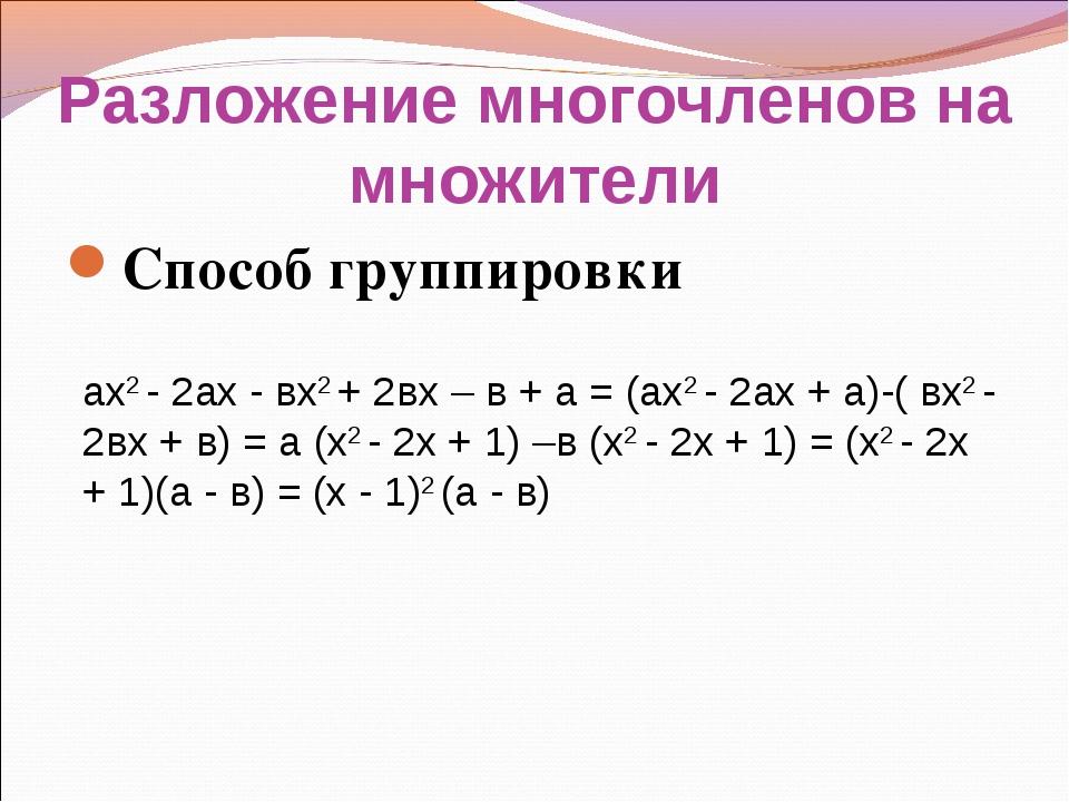Способ группировки Разложение многочленов на множители ах2 - 2ах - вх2 + 2вх...