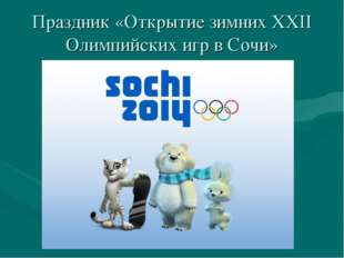 Праздник «Открытие зимних ХХII Олимпийских игр в Сочи»