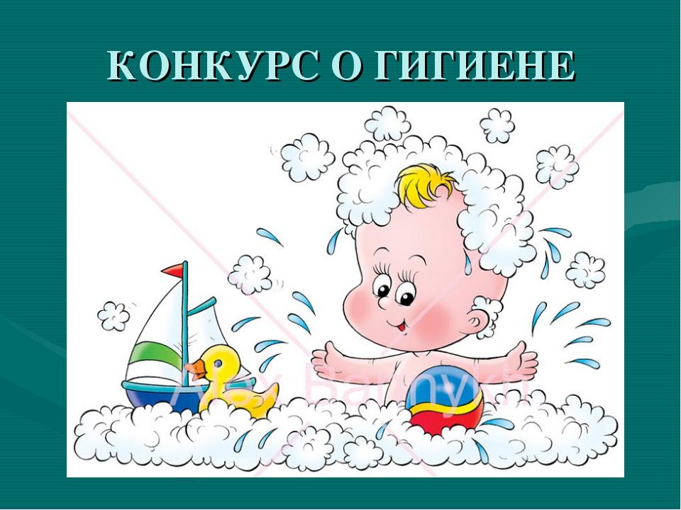 КОНКУРС О ГИГИЕНЕ