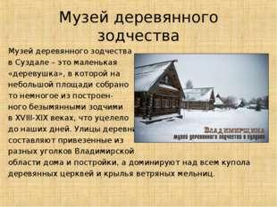 Музей деревянного зодчества Музей деревянного зодчества в Суздале – это мален