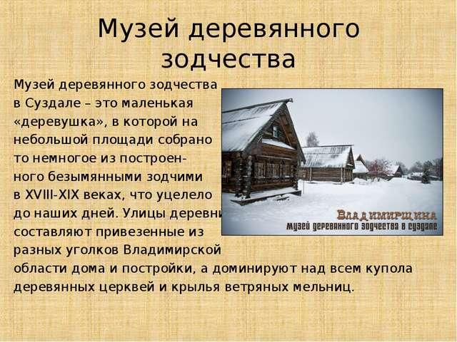 Музей деревянного зодчества Музей деревянного зодчества в Суздале – это мален...
