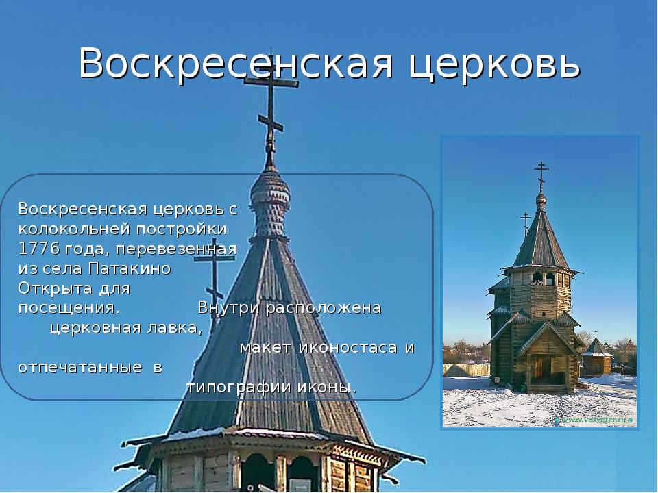 Воскресенская церковь Воскресенская церковь с колокольней постройки 1776 года...