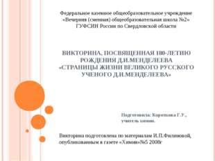 ВИКТОРИНА, ПОСВЯЩЕННАЯ 180-ЛЕТИЮ РОЖДЕНИЯ Д.И.МЕНДЕЛЕЕВА «СТРАНИЦЫ ЖИЗНИ ВЕЛИ