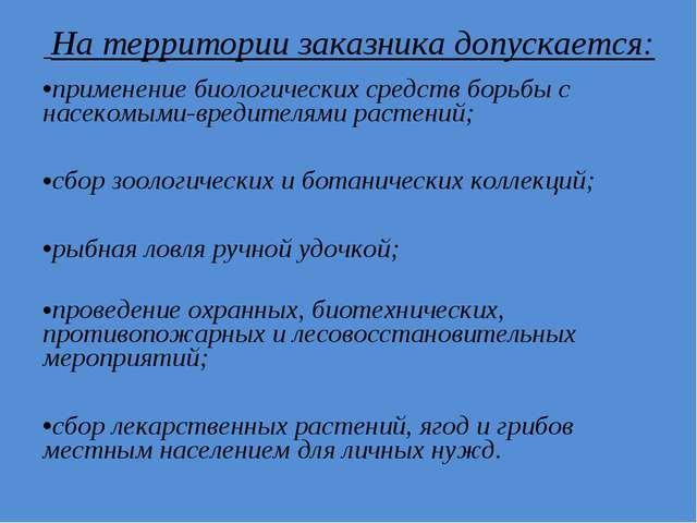 На территории заказника допускается: применение биологических средств борьбы...