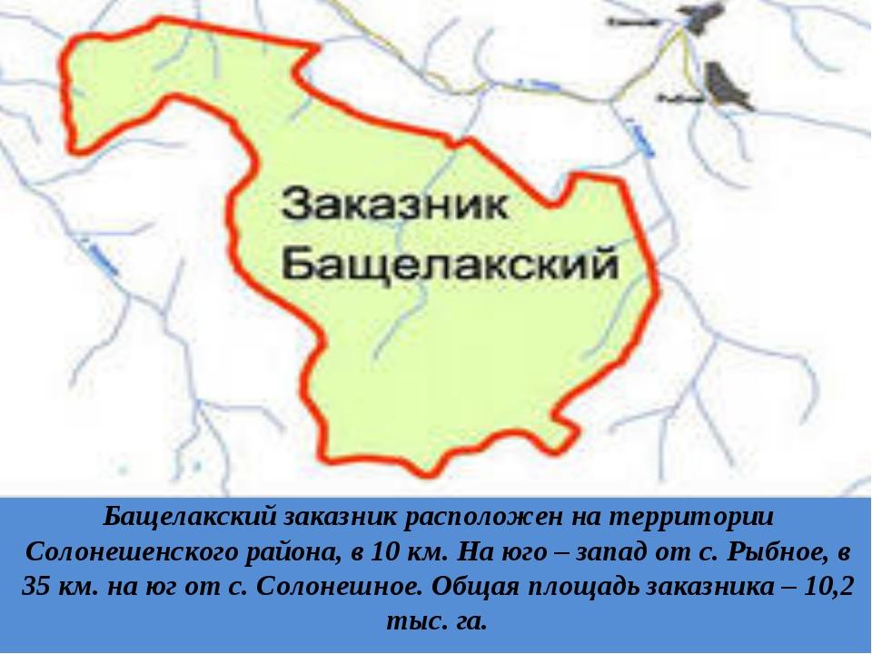 . Бащелакский заказник расположен на территории Солонешенского района, в 10 к...