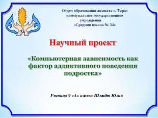 Отдел образования акимата г. Тараз коммунальное государственное учреждения «С