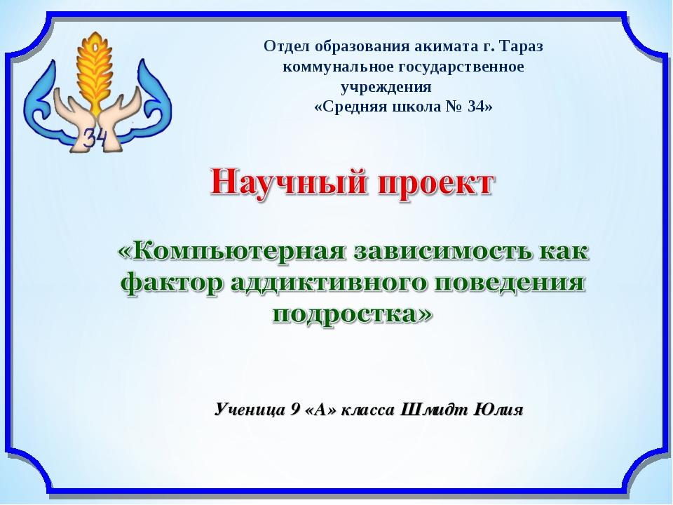 Отдел образования акимата г. Тараз коммунальное государственное учреждения «С...