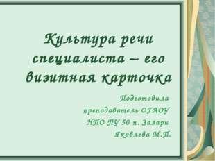 Культура речи специалиста – его визитная карточка Подготовила преподаватель О