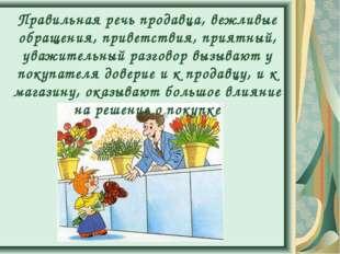 Правильная речь продавца, вежливые обращения, приветствия, приятный, уважител