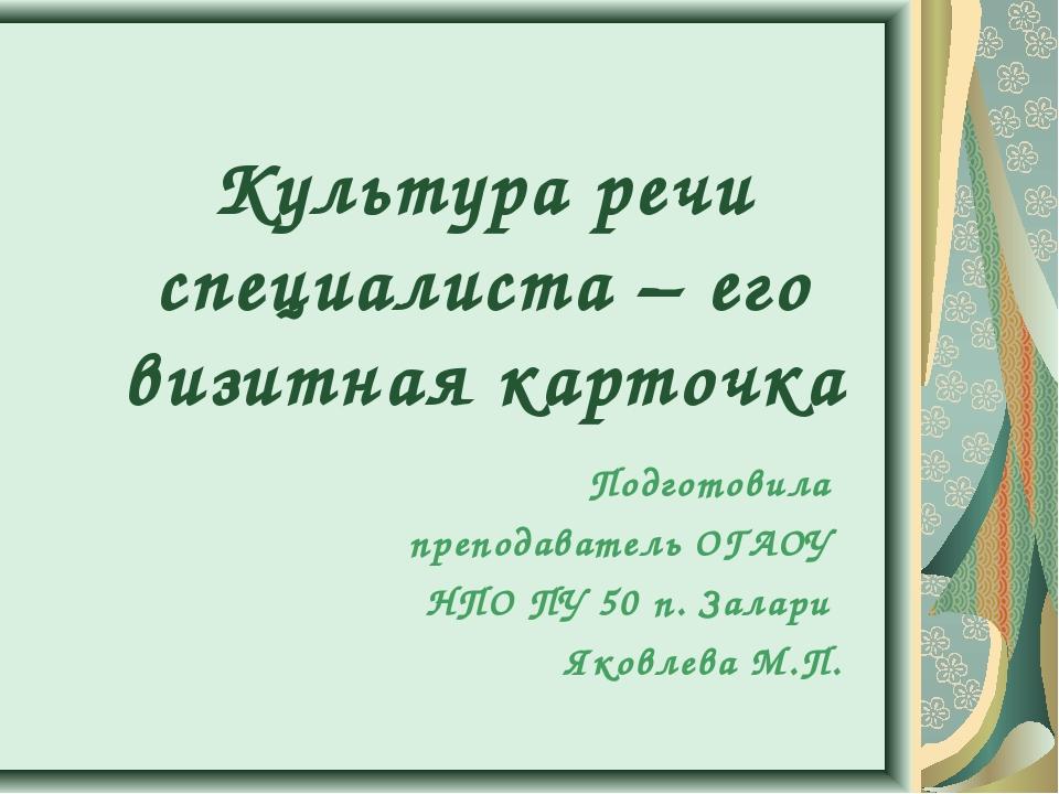 Культура речи специалиста – его визитная карточка Подготовила преподаватель О...