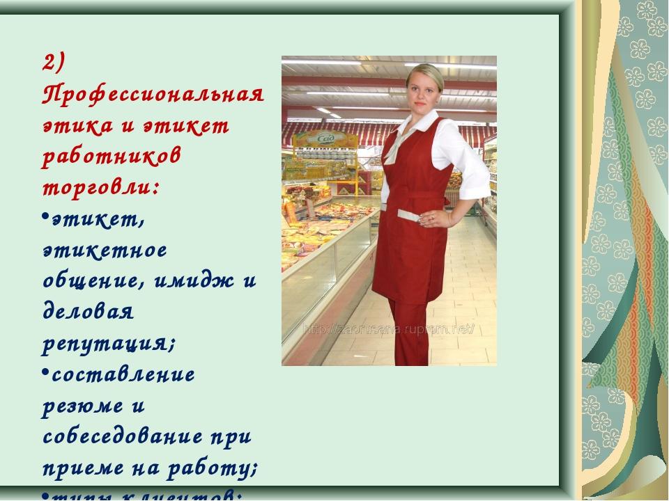 2) Профессиональная этика и этикет работников торговли: этикет, этикетное общ...