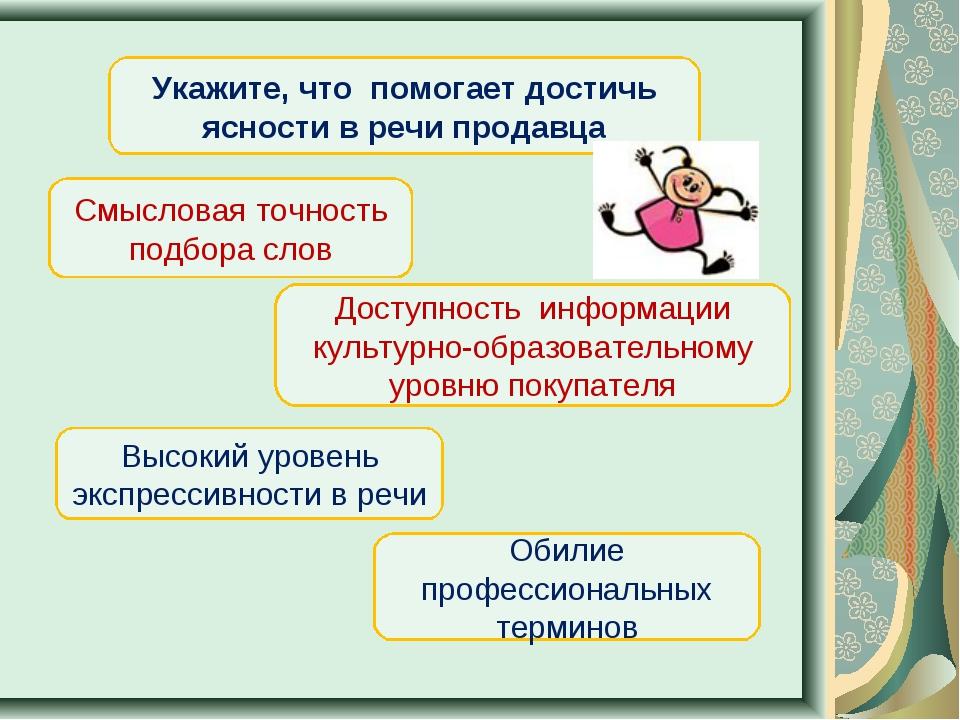 Укажите, что помогает достичь ясности в речи продавца Смысловая точность подб...