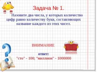 Задача № 1. Назовите два числа, у которых количество цифр равно количеству бу
