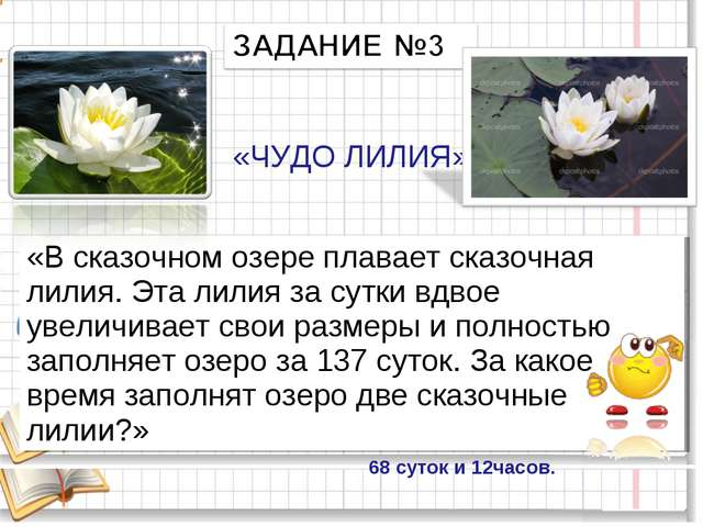 «В сказочном озере плавает сказочная лилия. Эта лилия за сутки вдвое увеличив...