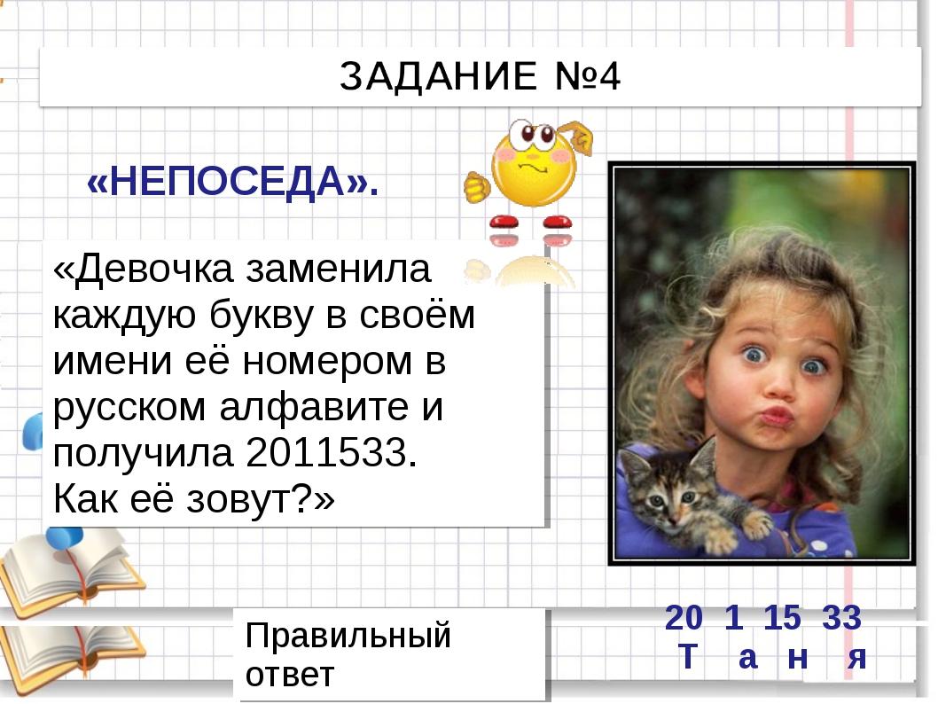 «Девочка заменила каждую букву в своём имени её номером в русском алфавите и...