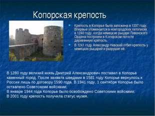 Копорская крепость Крепость в Копорье была заложена в 1237 году. Впервые упом