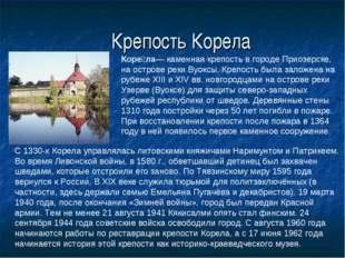 Крепость Корела Коре́ла— каменная крепость в городе Приозерске, на острове ре