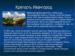 Крепость Ивангород Ивангоро́дская кре́пость (Ивангород, Ленинградская область
