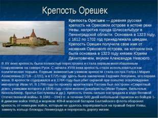 Крепость Орешек Крепость Оре́шек— древняя русская крепость на Ореховом остро