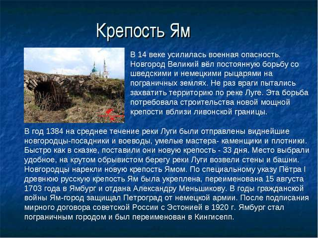 Крепость Ям В 14 веке усилилась военная опасность. Новгород Великий вёл посто...