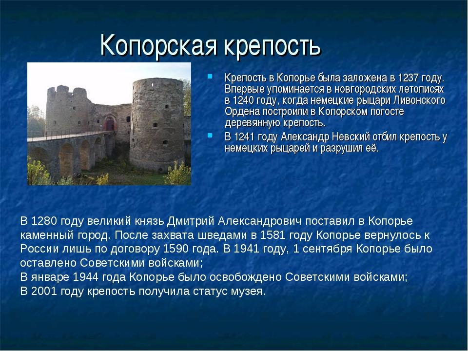 Копорская крепость Крепость в Копорье была заложена в 1237 году. Впервые упом...