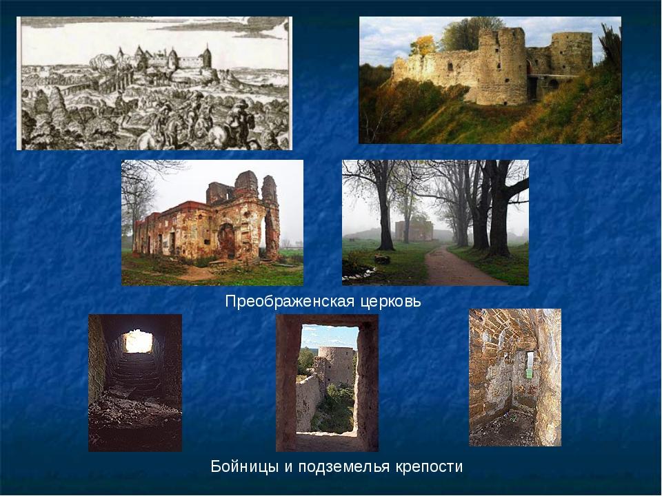 Преображенская церковь Бойницы и подземелья крепости