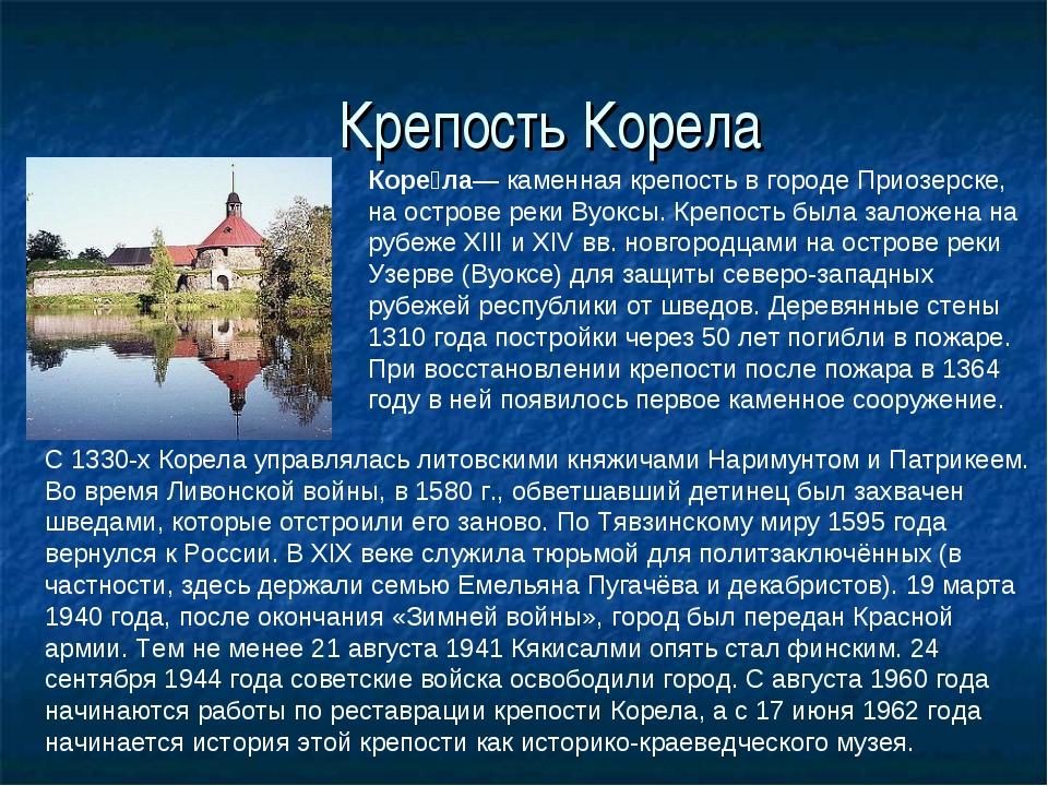 Крепость Корела Коре́ла— каменная крепость в городе Приозерске, на острове ре...