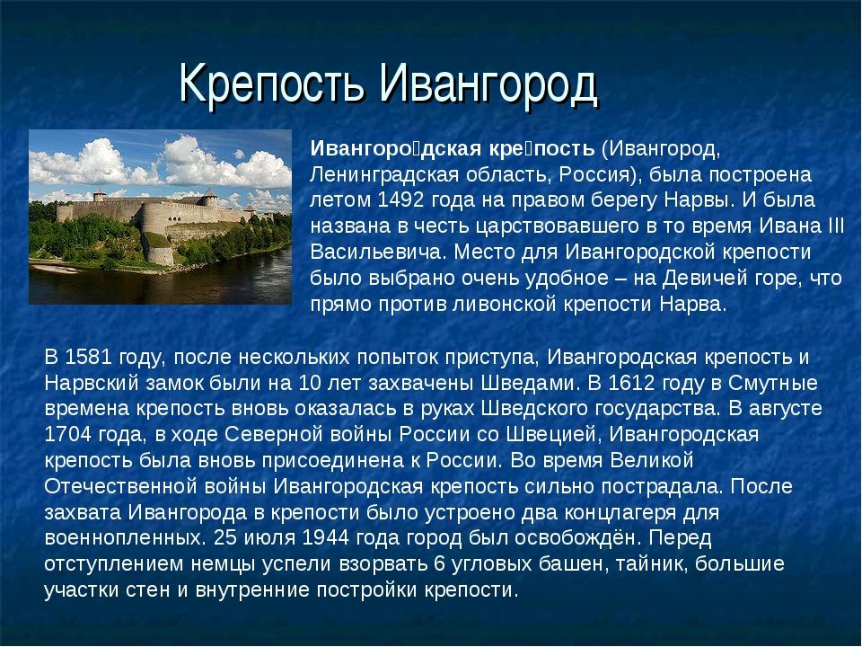 Крепость Ивангород Ивангоро́дская кре́пость (Ивангород, Ленинградская область...