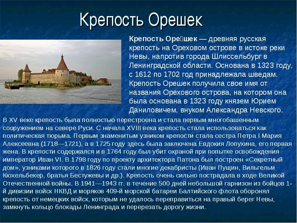 Крепость Орешек Крепость Оре́шек— древняя русская крепость на Ореховом остро...