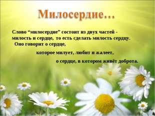"""Оно говорит о сердце, Слово """"милосердие"""" состоит из двух частей - милость и с"""