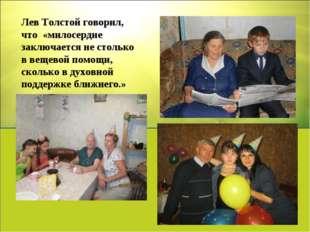 Лев Толстой говорил, что «милосердие заключается не столько в вещевой помо