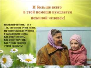 Пожилой человек – это Тот, кто живет очень долго, Преисполненный чувства