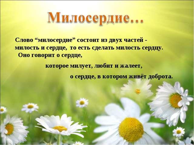 """Оно говорит о сердце, Слово """"милосердие"""" состоит из двух частей - милость и с..."""