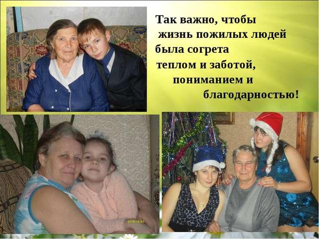 Так важно, чтобы жизнь пожилых людей была согрета теплом и заботой, понимани...