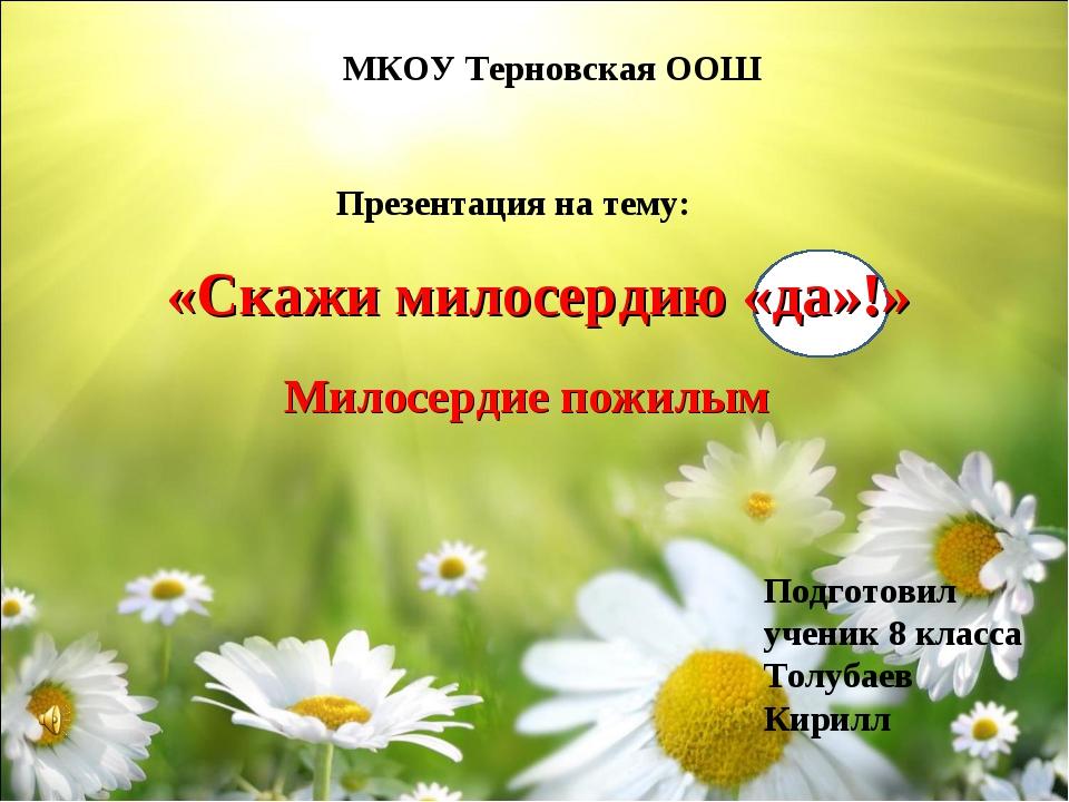МКОУ Терновская ООШ Презентация на тему: «Скажи милосердию «да»!» Милосердие...