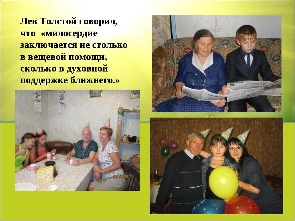 Лев Толстой говорил, что «милосердие заключается не столько в вещевой помо...