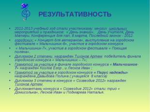 РЕЗУЛЬТАТИВНОСТЬ 2011-2013 учебный год стали участниками многих школьных меро