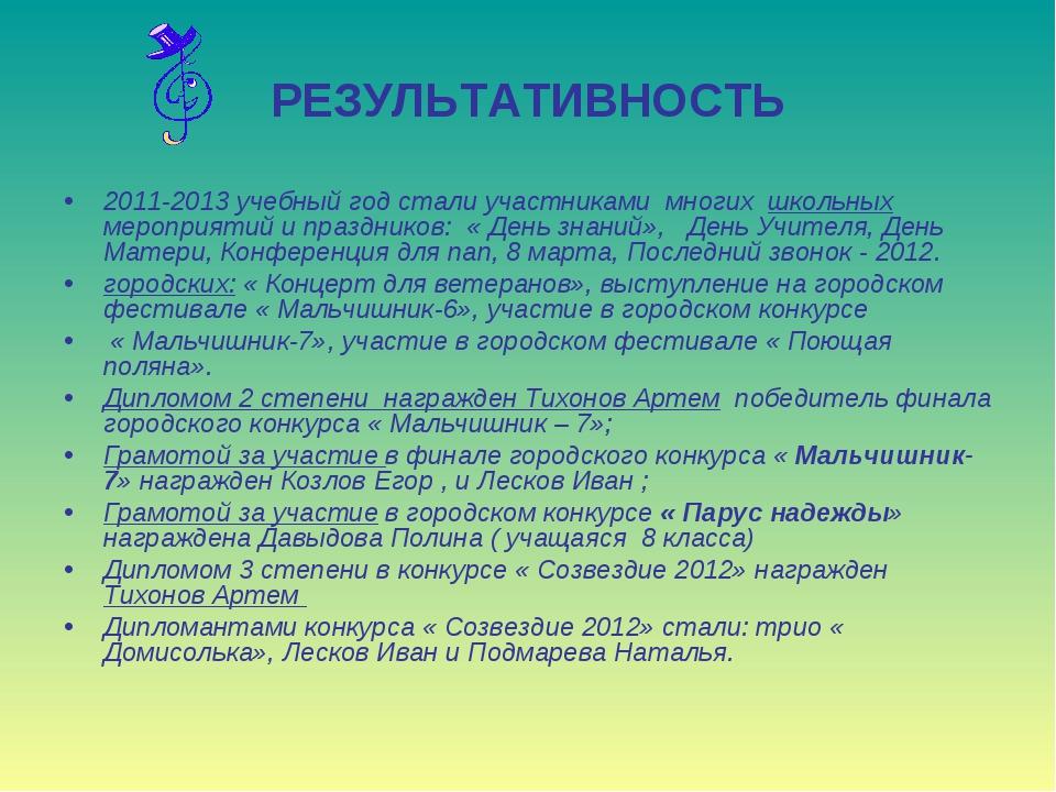 РЕЗУЛЬТАТИВНОСТЬ 2011-2013 учебный год стали участниками многих школьных меро...