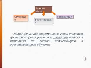 Общей функцией современного урока является целостное формирование и развитие