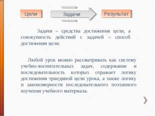 Цели Результат Задачи – средства достижения цели, а совокупность действий с з
