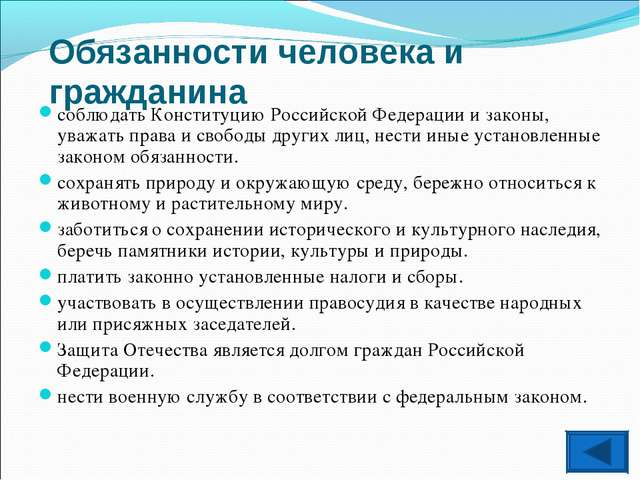 Обязанности человека и гражданина соблюдать Конституцию Российской Федерации...