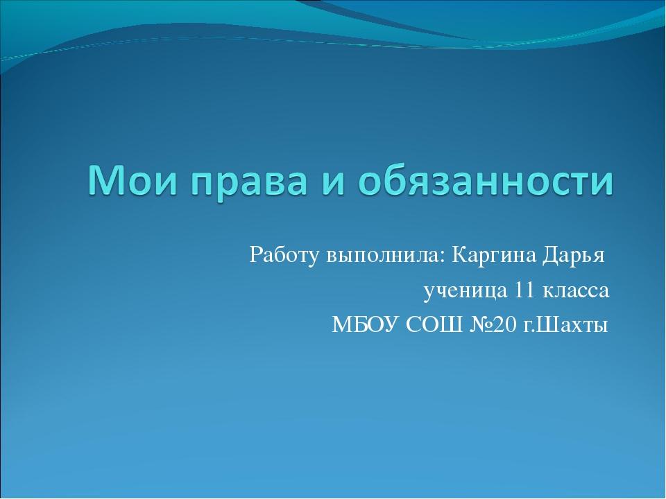 Работу выполнила: Каргина Дарья ученица 11 класса МБОУ СОШ №20 г.Шахты