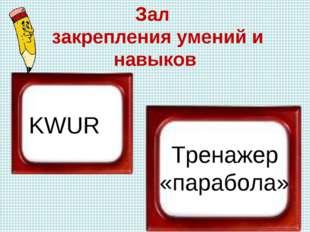 Зал закрепления умений и навыков KWUR Тренажер «парабола»