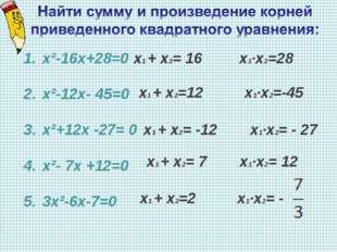 х²-16х+28=0 х²-12х- 45=0 х²+12х -27= 0 х²- 7х +12=0 3х²-6х-7=0 х1 + х2= 16 х1