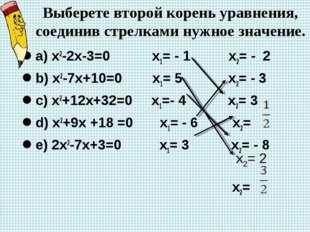 Выберете второй корень уравнения, соединив стрелками нужное значение. а) x2-2